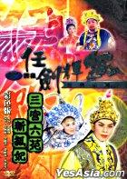Three Grand Palaces (DVD) (Hong Kong Version)