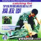 Learning The Catching Combat From Policeman - Catching Fist (VCD) (China Version)