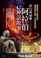 Meng Huan Shen Mi De A La Bo Shen Hua Gu Shi