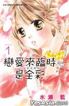 Lian Ai Lai Lin Shi Shi Quan Cai  Yi Qie He Ni Kai Shi (Vol.1)