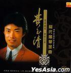 Jue Dai Feng Hua Jin Qu 1 (2CD) (Malaysia Version)