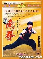 Southern Boxing (DVD) (Nan Quan) (China Version)