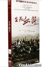 The Blood Chit (2013) (H-DVD) (Ep. 1-36) (End) (China Version)