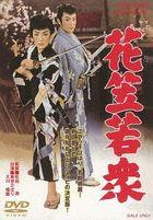 Hanagasa Wakashu  (Japan Version)