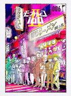 Mob Psycho 100 2 Vol.6 (Blu-ray)  (Japan Version)