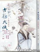 Wo De Shi Fu Gu Long Da Xia