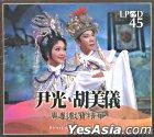粵劇戲寶精華 (LPCD 45)
