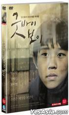 Boy (DVD) (Korea Version)