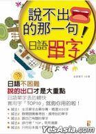 Shuo Bu Chu Kou De [ Na Yi Ge ] : Ri Yu Dan Zi (50K+1MP3 )