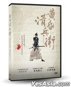 The Twilight Samurai (2002) (DVD) (Digitally Remastered) (Taiwan Version)