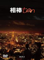 Aibou SEASON 10 (DVD) (BOX 1) (Japan Version)