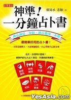Shen Zhun ! Yi Fen Zhong Zhan Bu Shu