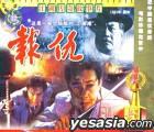 报仇 (VCD) (中国版)