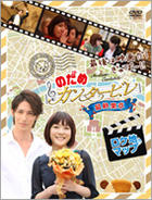 Nodame Cantabile : Saishu Gakusho Part 1 - Rokechi Map (Making) (DVD) (Japan Version)