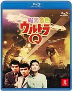 Sotennenshoku Ultra Q 8 (Blu-ray)(Japan Version)
