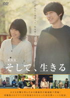 剧场版 Soshite, Ikiru (DVD)(日本版)