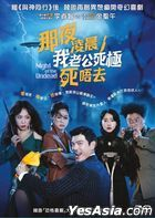 The Night of the Undead (2019) (DVD) (English Subtitled) (Hong Kong Version)
