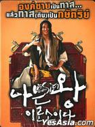 I Am A King (2012) (DVD) (Thailand Version)