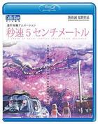 Theatrical Animation - 5 Centimeters Per Second (Blu-ray) (Japan Version)