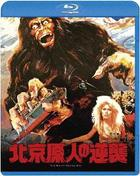 The Mighty Peking Man (Blu-ray)(Japan Version)