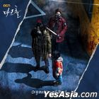Dark Hole OST (OCN TV Drama)