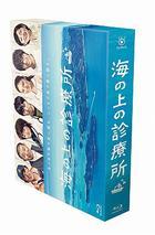 Clinic on the Sea Blu-ray Box (Blu-ray)(Japan Version)
