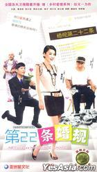 Article 22 Marriage Gauge (H-DVD) (End) (China Version)