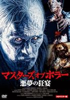 Two Evil Eyes (HD Master Edition) (Japan Version)
