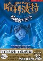 哈利波特 (5) - 凤凰会的密令 (上下集)
