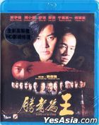 Born To Be King (2000) (Blu-ray) (Remastered) (Hong Kong Version)