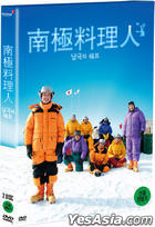 Antarctic Chef (DVD) (2-Disc) (Special Edition) (First Press Limited Edition) (Korea Version)