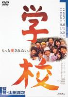 Gakkou (School) (Japan Version)