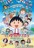 Chibi Maruko-chan - A Boy From Italy (2015) (DVD) (Hong Kong Version)