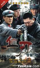 血刃 (DVD) (完) (中國版)