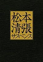 Matsumoto Seicho Suspense Selection - Daiei TV & TBS Hen (DVD) (First Press Limited Edition) (Japan Version)