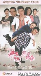 Du Sheng Zi Nu De Po Po Ma Ma (DVD) (End) (China Version)