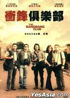 The Bang Bang Club (2010) (DVD) (Taiwan Version)