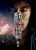 Rinjou - Zokushou DVD Box (DVD) (Japan Version)