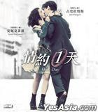 One Day (2011) (VCD) (Hong Kong Version)