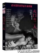 It Feels So Good (2019) (DVD) (Taiwan Version)