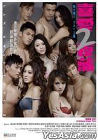 Lan Kwai Fong 2 (2012) (DVD) (Hong Kong Version)