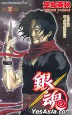 Gintama (Vol.30)