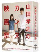Takayuki Yamada's Festival De Cannes (DVD Box) (Japan Version)