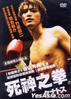 Thanatos (DVD) (Taiwan Version)