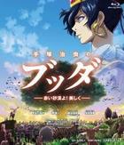 Buddha: The Great Departure (Blu-ray) (Japan Version)