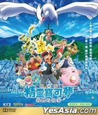 Pokémon the Movie: The Power of Us (2018) (Blu-ray) (Hong Kong Version)