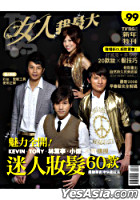 2008 Queen Magazine (Special)