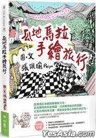 Gua Di Ma La Shou Hui Lu Xing