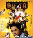A Dream Team (2012) (VCD) (Hong Kong Version)