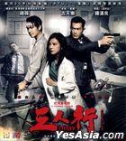 Three (2016) (VCD) (Hong Kong Version)